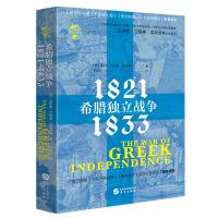華文全球史038·希臘獨立戰爭:1821—1833