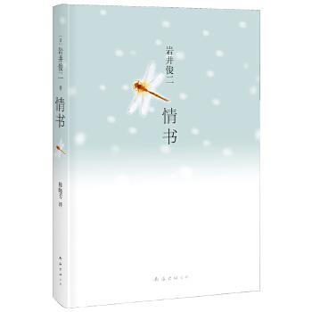 岩井俊二经典集:情书
