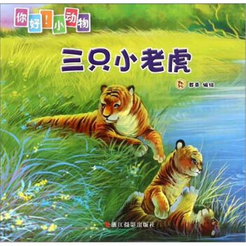 三只小老虎