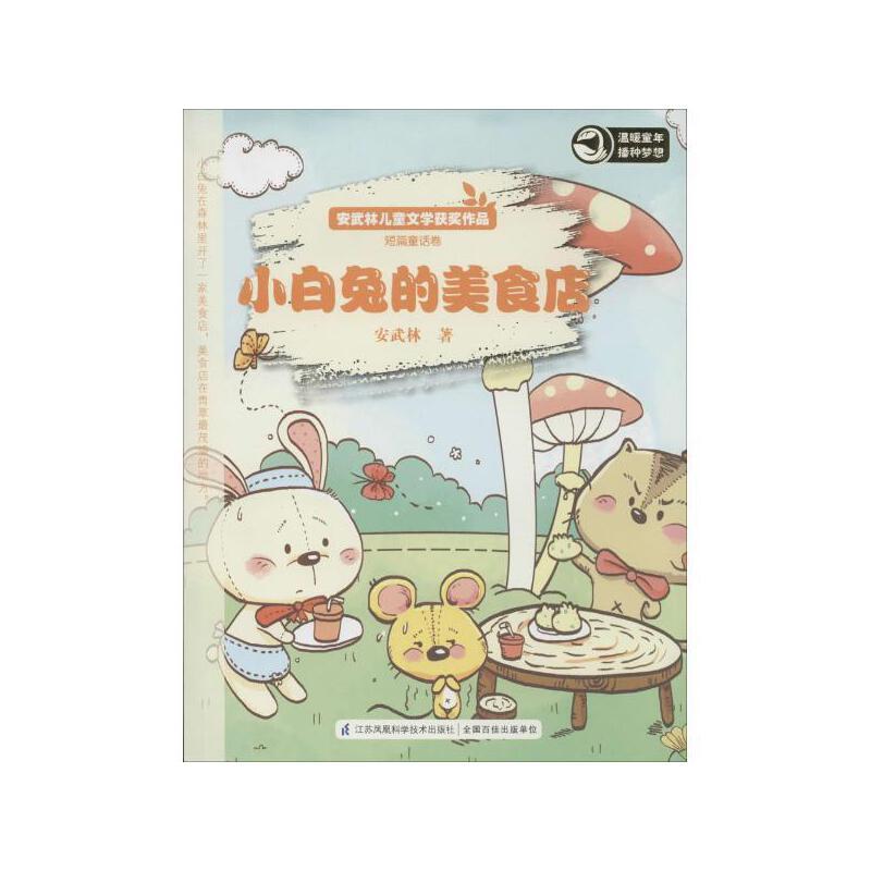 《小白兔的美食店短篇童话卷