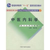 中医内科学-(供中医类专业用)(新世纪(第二版)) 周仲瑛 9787801563132
