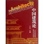 3折特惠 中国建筑论 精装
