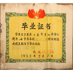 1958年 齐齐哈尔市昂昂溪第一小学高小毕业证书