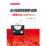 会计信息系统原理与应用(用友ERP-U8V10.1)