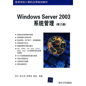 Windows Server 2003系统管理
