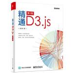精通D3.js (第2版)