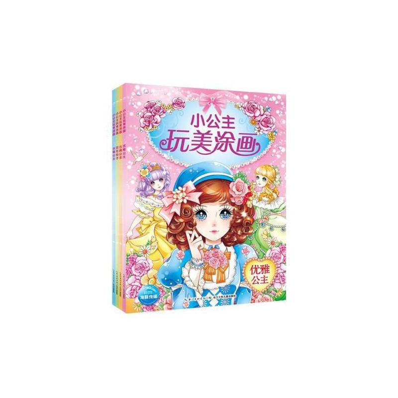 百花仙子 水晶公主 优雅公主 古典公主儿童绘画书填色涂色 海豚传媒