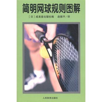 简明网球规则图解 [日] 成美堂出版社;赵振平 绘 9787500925927