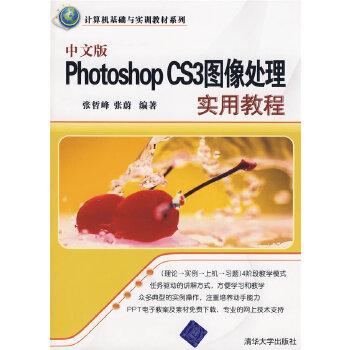 中文版Photoshop CS3图像处理实用教程(计算机基础与实训教材系列)