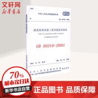 建筑装饰装修工程质量验收规范 GB 50210-2001 本社