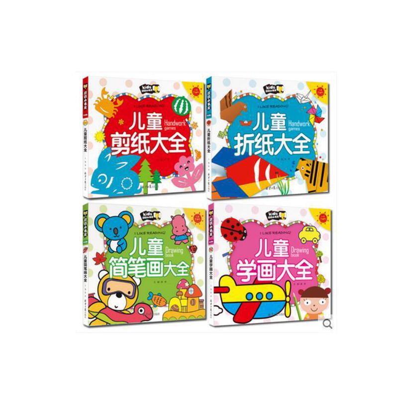 朗朗小书房正版4册儿童简笔画大全剪纸折纸学画大全彩图版4-5-6-8岁