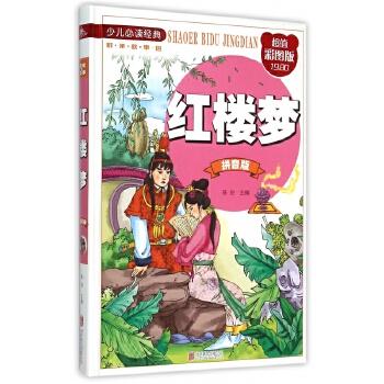 红楼梦(拼音版超值彩图版)(精)/少儿必读经典