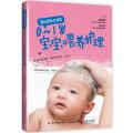 翟桂荣每日指导:0-1岁宝宝喂养护理