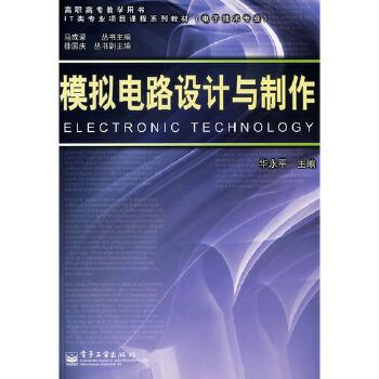 模拟电路设计与制作_模拟电路设计与制作电子书在线