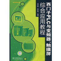 西门子PLC与变频器、触摸屏综合应用教程(新版链接:http://product.dangdang.com/product.aspx?product_id=23246411)
