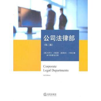 公司法律部(第三版)
