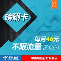 中国电信 磅礴卡 无限量流量 4G上网卡手机号卡 4G流量卡 北京专享