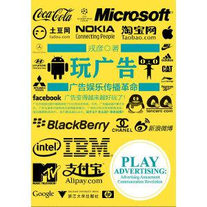 玩广告:广告娱乐传播革命(广告变得越来越好玩,也变得越来越不像它自己。变幻莫测的形态中,我们要迅速认出它。玩什么?怎么玩?你会玩吗?))