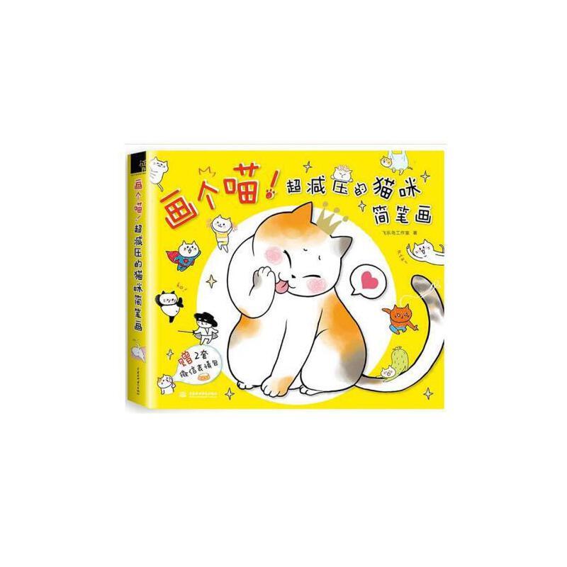 画个喵超减压的猫咪简笔画儿童画画书儿童绘画图书猫咪简笔画大全简笔