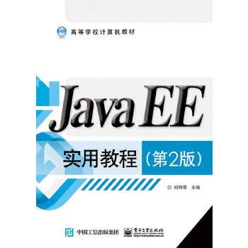 JavaEE实用教程