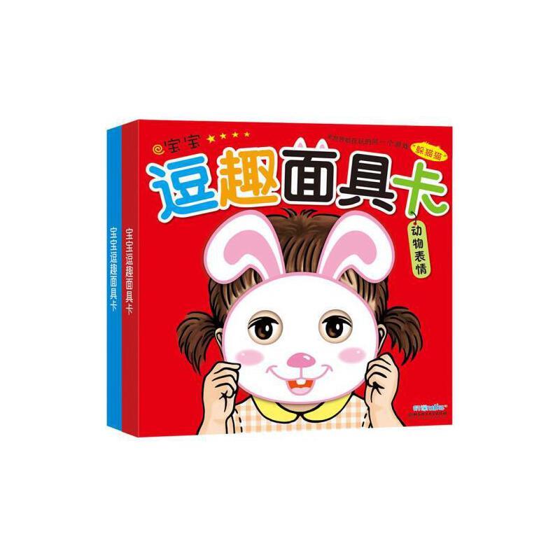 猫猫益智游戏畅销童书玩具游戏0-3岁全2盒动物表情 人物表情海润阳光