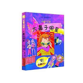 大鼻子明星(大鼻子汪妲)/达格玛・盖斯勒经典绘本系列