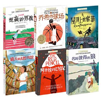 长青藤国际大奖小说书系 想赢的男孩