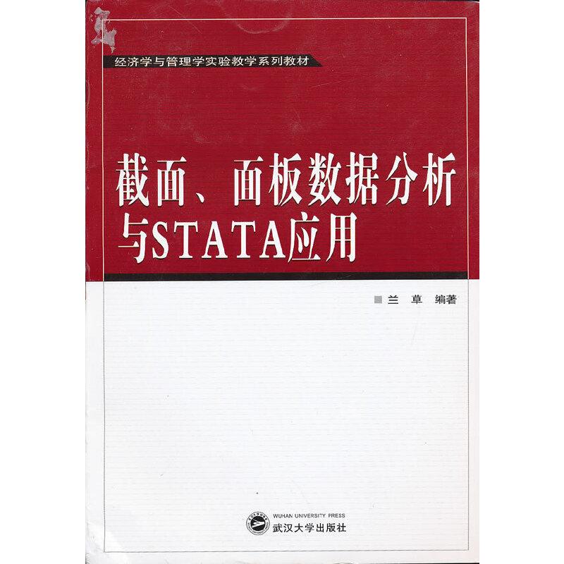 面板数据分析与stata应用》(兰草.)【简介
