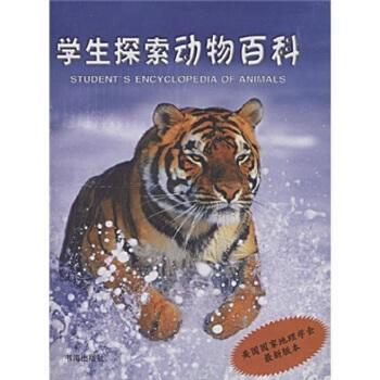 学生探索动物百科