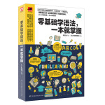 零基础学语法,一本就掌握:简单易学的语法书,零基础也能轻松学透!