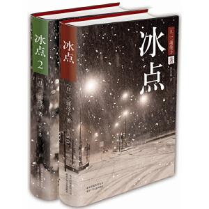冰点(全2册,关于人性和原罪的不朽经典)