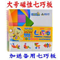 大号磁性七巧板智力拼图 儿童益智力玩具 拼图拼板幼儿园礼物磁力