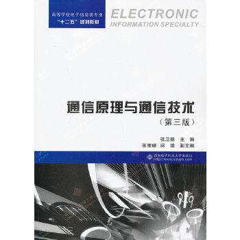 《通信原理与通信技术(第三版)》(张卫钢.)【简介