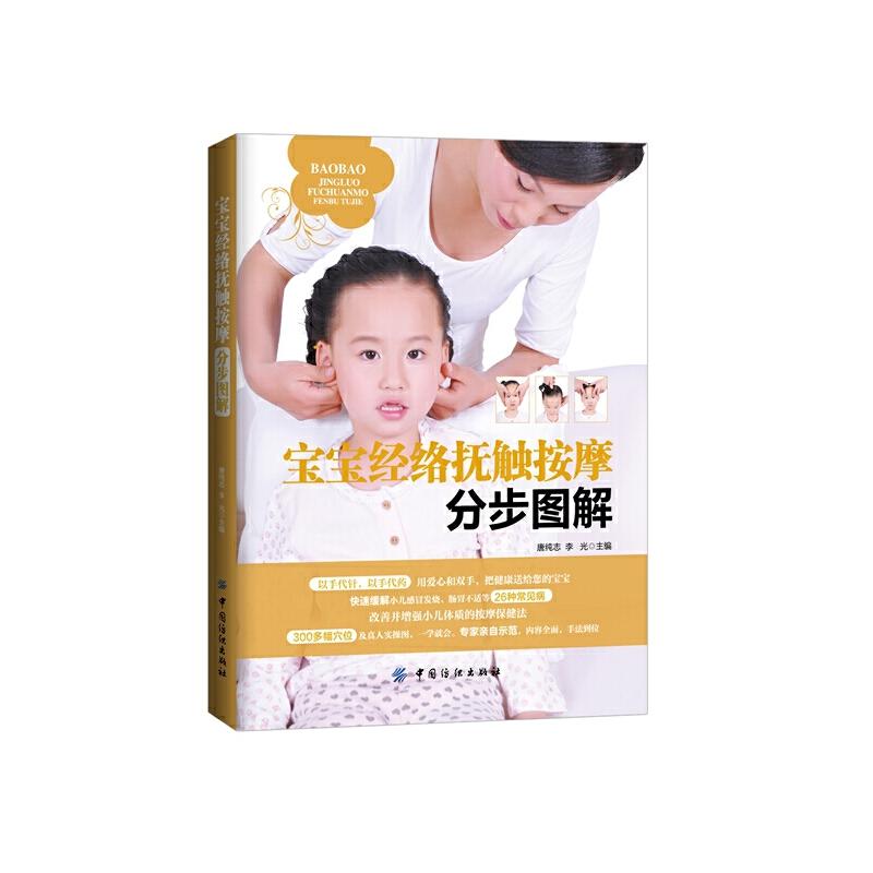 《宝宝经络抚触按摩分步图解》(唐纯志.)【简介