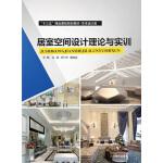 居室空间设计理论与实训(电子书)