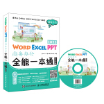 Word Excel PPT 2013商务办公全能一本通 全彩版