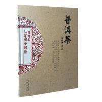 普洱茶精邓时海著商城正版图书云南科学技术出版社茶友必备书籍