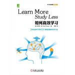 如何高效学习:1年完成MIT4年33门课程的整体性学习法(电子书)