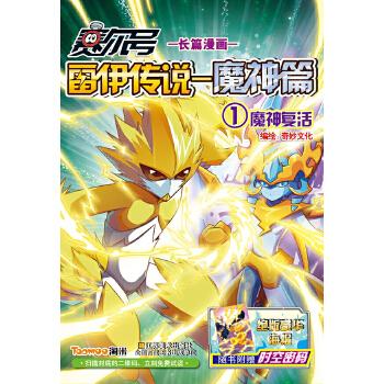 魔神复活-赛尔号雷伊传说(魔神篇)(1)