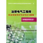注册电气工程师(发输变电专业)