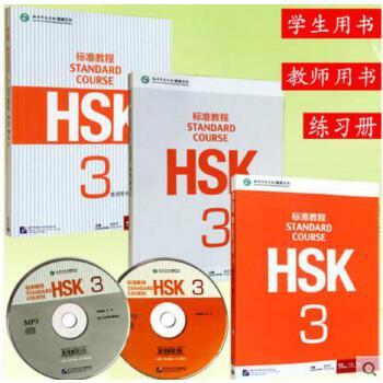 HSK标准教程3 练习册
