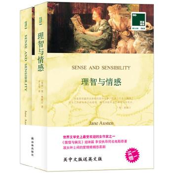 双语译林:理智与情感(附英文原版1本)