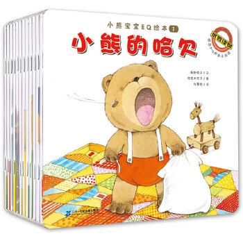 小熊宝宝绘本系列拉臭臭