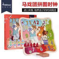 Mideer弥鹿 儿童时钟认知智力拼图拼板早教益智 2-3-4-5周岁玩具 时钟认知板 益智早教 安全环保 无异味