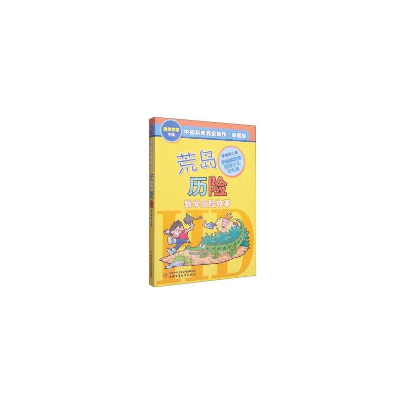 典藏版:荒岛历险 数学历险故事 李毓佩 9787514801903