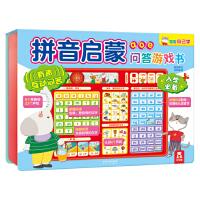 乐乐趣童书 拼音启蒙问答游戏书 互动发声 学习拼音 益智游戏 亲子 幼儿园必备 学习拼音知识 问答游戏 2-3-4-5岁
