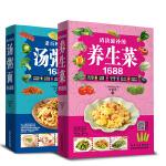 1688系:老百姓家的汤粥面+清淡滋补的养生菜(共2册)