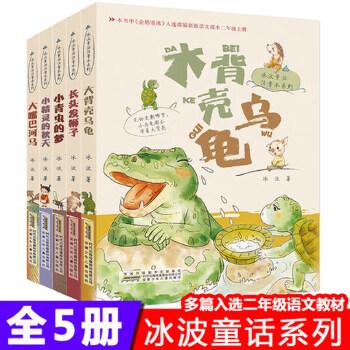 全套5册 冰波童话注音本系列书