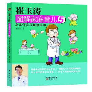 崔玉涛图解家庭育儿5・小儿营养与辅食添加