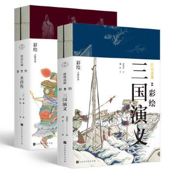 群雄逐鹿:彩绘三国演义 快意江湖:彩绘水浒传(全4册)